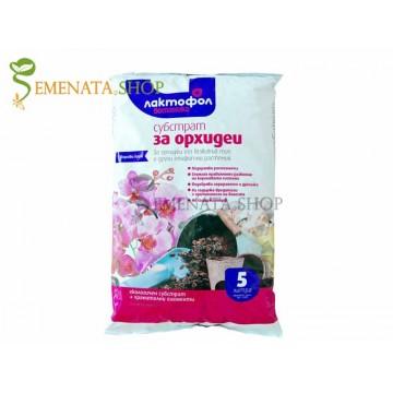 Субстрат за орхидеи 5 литра