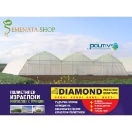 Израелски оранжериен полиетилен с Ув защита и мощна дифузия 160 микрона Diamond (устойчив на сяра)